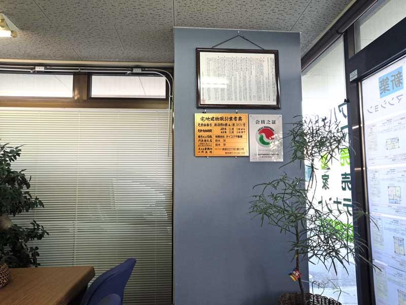 新潟の有限会社ダイコク不動産