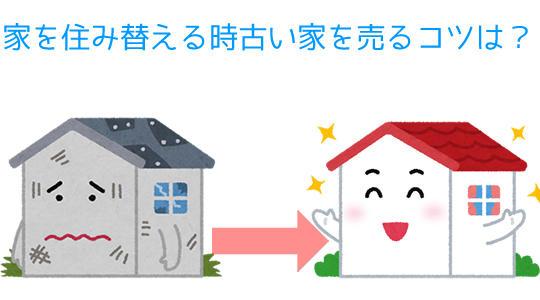 家を住み替える時は今の家を先に売る方が良いのか?