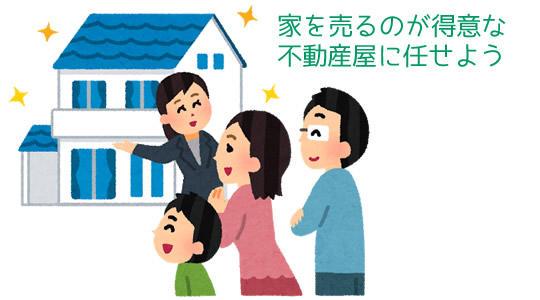 家を売るのが上手な不動産業者