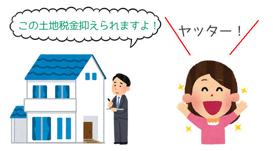 相続税は小規模宅地等の特例を使おう